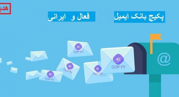 bank Email marketing Tools 600x326 پیشنهاد شگفت انگیز