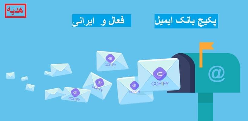 bank Email marketing Tools بانک ایمیل ایرانی فعال +هدیه