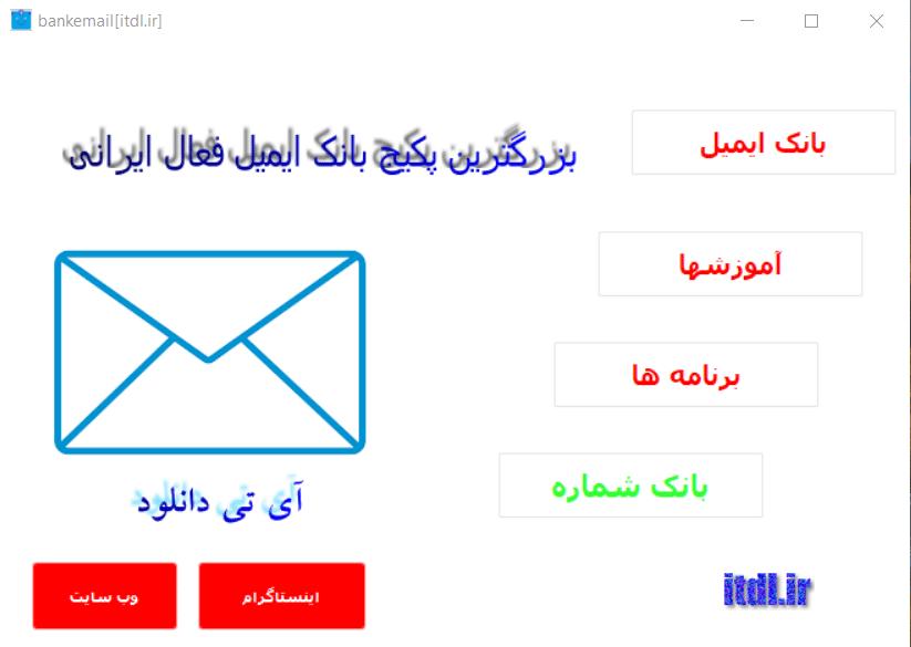 بانک ایمیل پکیج بانک فعال ایرانی و جدید است پکیج بانک ایمیل فعال -بانک ایمیل ایرانی -پکیج بانک ایمیل ایرانی فعال بانک ایمیل مشاغل