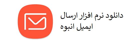 emailapp دانلود نرم افزار ارسال ایمیل انبوه