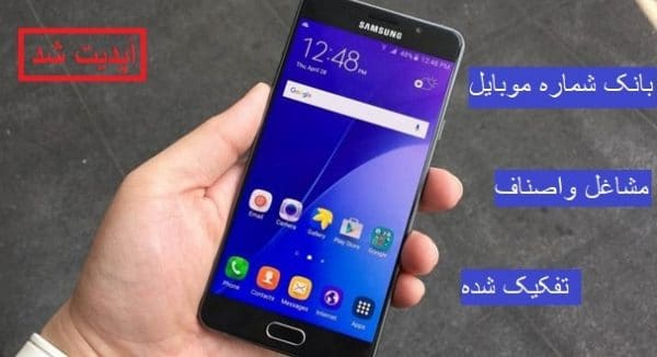 shomare mobile phones 600x326 - بانک شماره موبایل مشاغل واصناف تفکیک شده