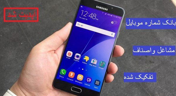 shomare mobile phones 600x330 خلاقانه