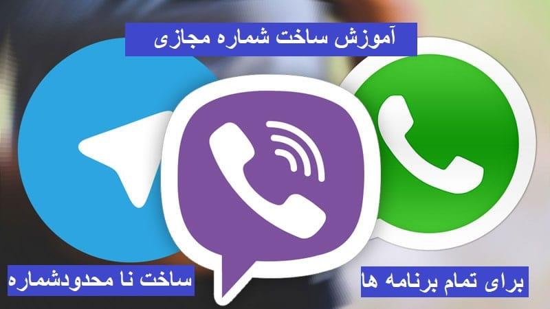 shomare majazi آموزش ساخت شماره مجازی برای تمام برنامه ها