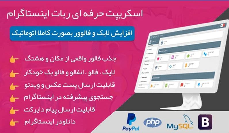 فالوور - ربات اینستاگرام | اسکریپت NextPost |کاملا فارسی و بومی سازی شده + راه اندازی