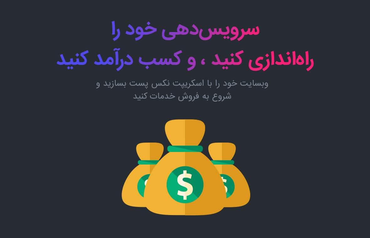 16 1 - ربات اینستاگرام | اسکریپت NextPost |کاملا فارسی و بومی سازی شده + راه اندازی