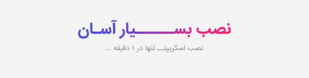4 1 1024x260 ربات اینستاگرام | اسکریپت NextPost |کاملا فارسی و بومی سازی شده + راه اندازی