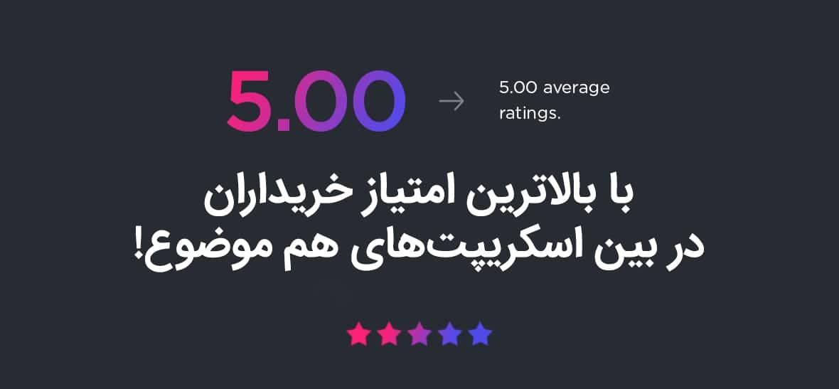 9 1 - ربات اینستاگرام | اسکریپت NextPost |کاملا فارسی و بومی سازی شده + راه اندازی