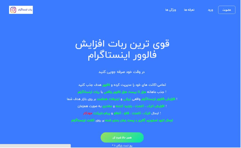 nextpost 1024x629 ربات اینستاگرام | اسکریپت NextPost |کاملا فارسی و بومی سازی شده + راه اندازی
