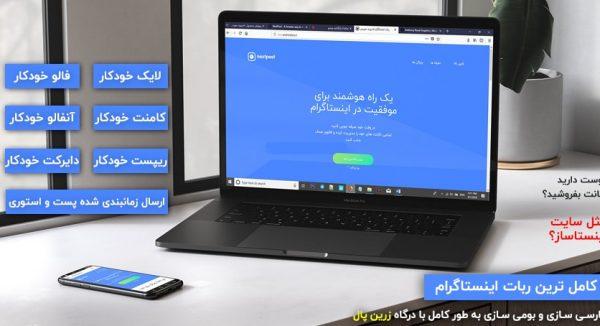 nextpost itdl.ir  600x326 - ربات اینستاگرام | اسکریپت NextPost |کاملا فارسی و بومی سازی شده + راه اندازی