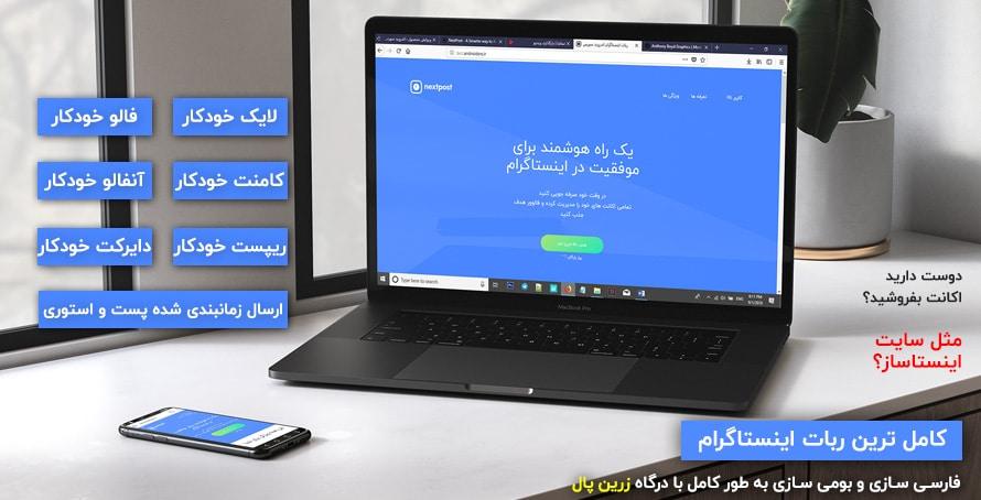 nextpost itdl.ir  ربات اینستاگرام | اسکریپت NextPost |کاملا فارسی و بومی سازی شده + راه اندازی