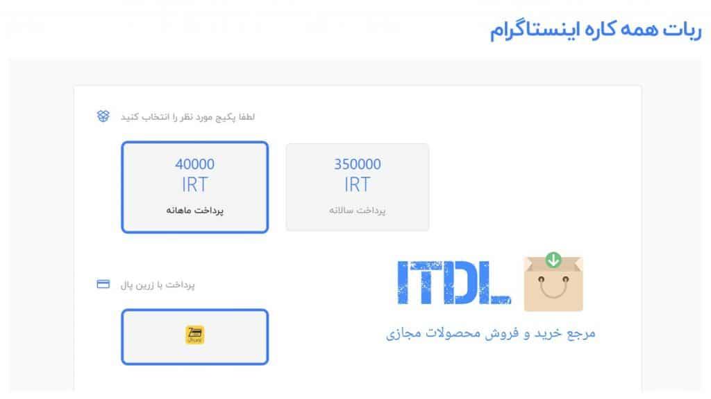 np5 1024x576 ربات اینستاگرام | اسکریپت NextPost |کاملا فارسی و بومی سازی شده + راه اندازی