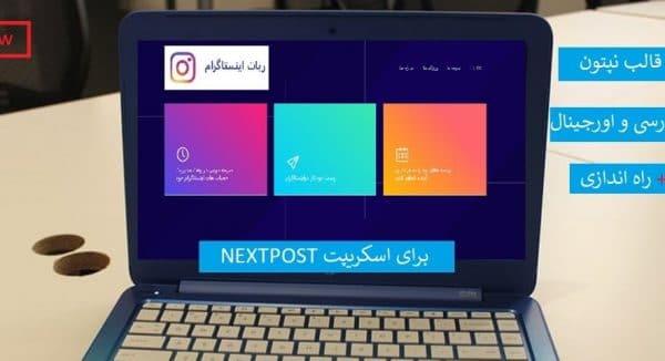 qalbneptonnextpost 600x326 - قالب نپتون nextpost | کاملا فارسی و اورجینال + راه اندازی