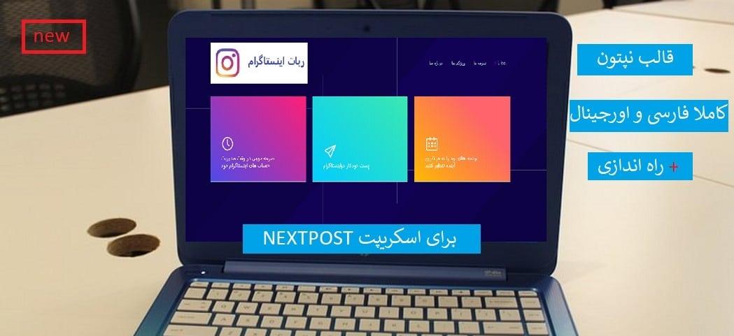 qalbneptonnextpost قالب نپتون nextpost | کاملا فارسی و اورجینال + راه اندازی