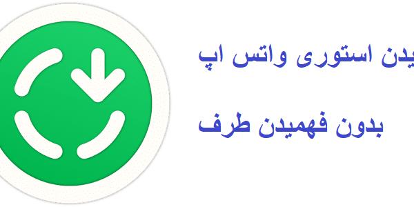 Story Saver for WhatsApp APK 600x300 دیدن استوری واتس اپ بدون فهمیدن طرف – آموزش تصویری