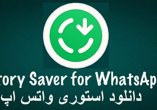 save story whatsapp download 600x420 دانلود استوری واتس اپ (وضعیت) آموزش تصویری