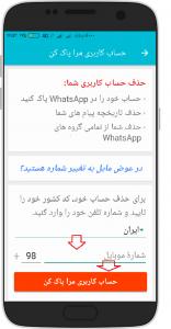 whatsapp delete account3 1 156x300 حذف اکانت واتس آپ آموزش تصویری