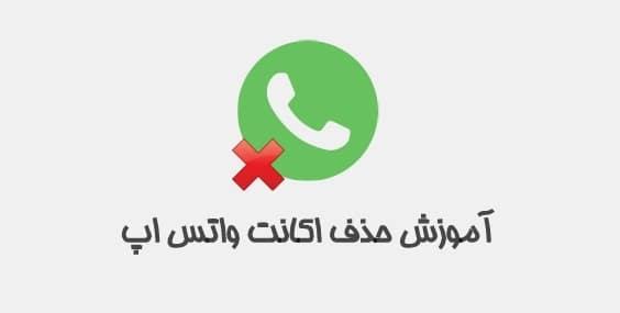 whatsapp delete accountlogo حذف اکانت واتس آپ آموزش تصویری