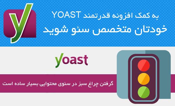 افزونه سئوي وردپرس |افزونه Yoast SEO Premium