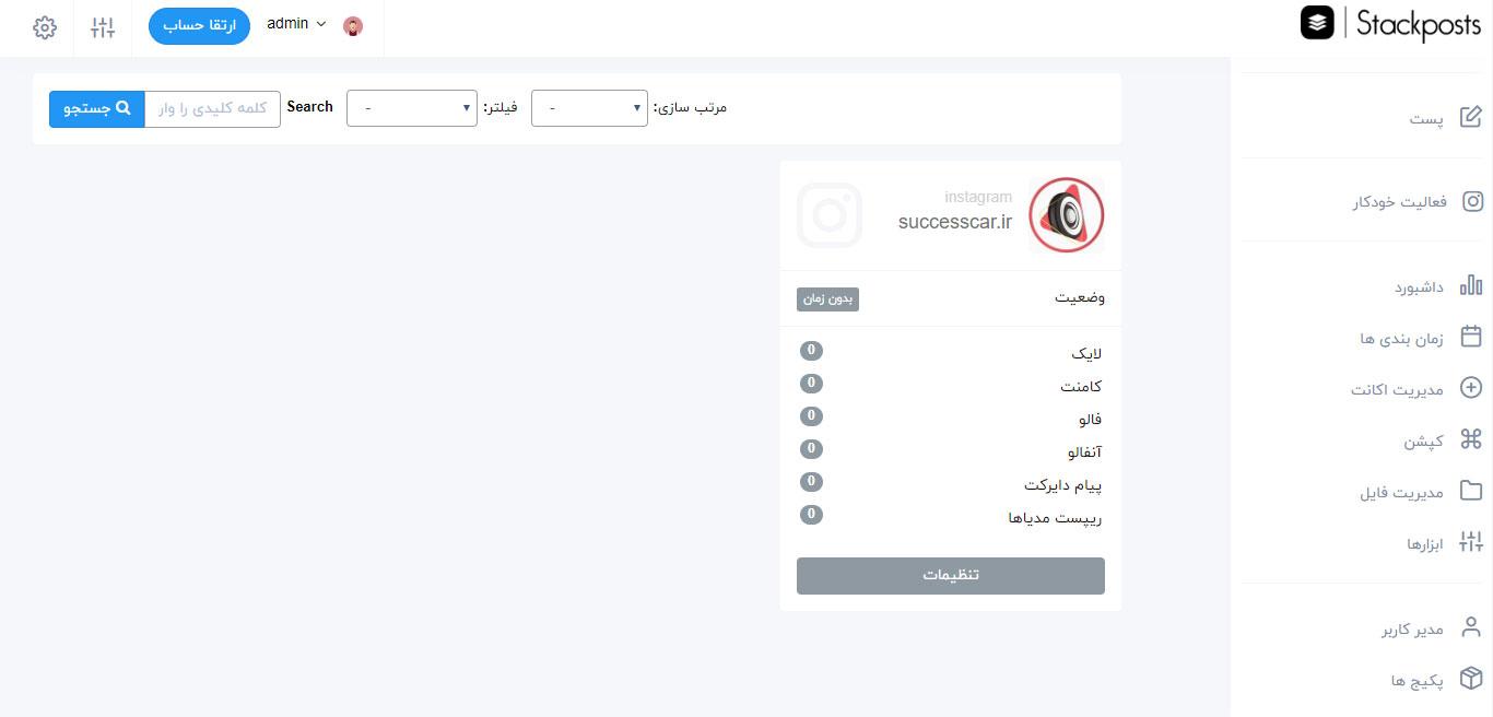0475e5784ea0eed128230cc9af66173e 5 ربات اینستاگرام ایزی گرام  کاملا فارسی و اورجینال راه اندازی +درگاه پرداخت