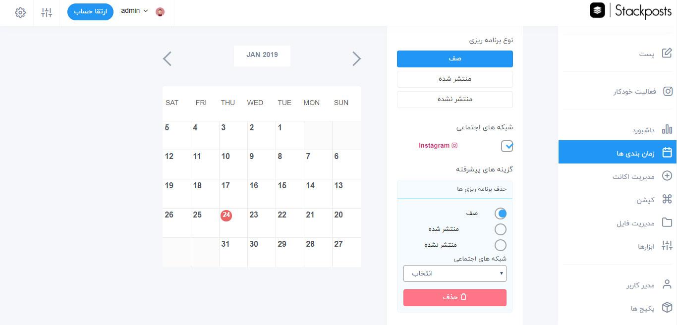 7076a341f019b7e9e2a35ae5f06d3363 3 ربات اینستاگرام ایزی گرام  کاملا فارسی و اورجینال راه اندازی +درگاه پرداخت