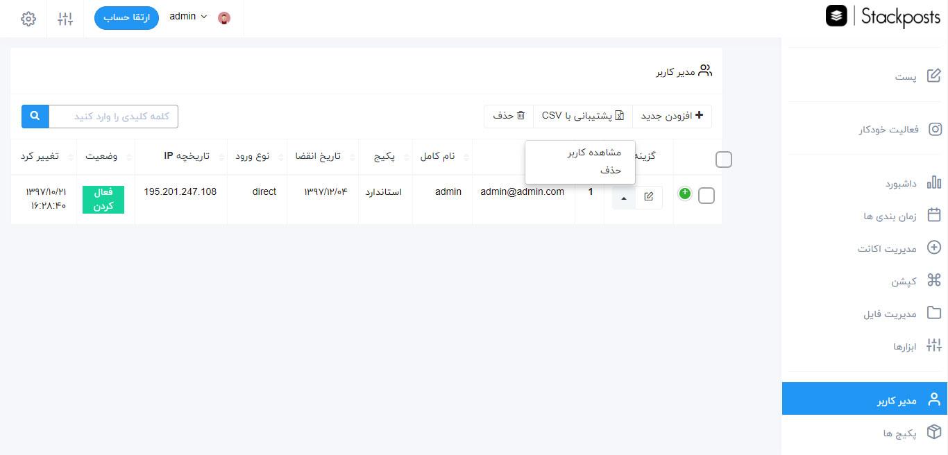 70ecc36979f1332f231f1416444d1336 ربات اینستاگرام ایزی گرام  کاملا فارسی و اورجینال راه اندازی +درگاه پرداخت