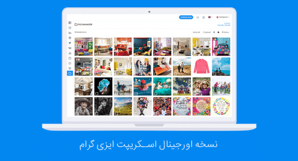 EasyGram cover 600x326 تمام صفحه
