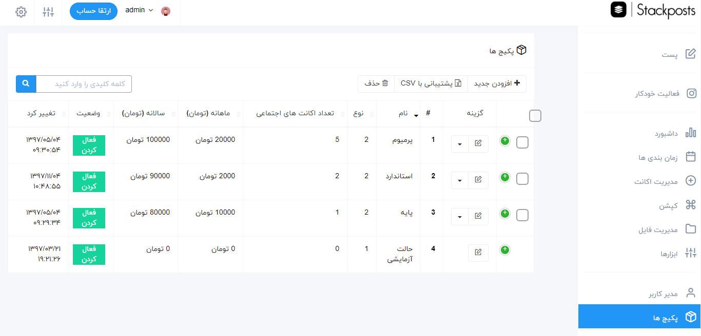 d32f8bf39a862c43870a145a2f934e58 ربات اینستاگرام ایزی گرام  کاملا فارسی و اورجینال راه اندازی +درگاه پرداخت