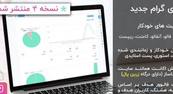 script bot instagram androidsrc  600x326 - ربات اینستاگرام ایزی گرام -کاملا فارسی و اورجینال-راه اندازی +درگاه پرداخت