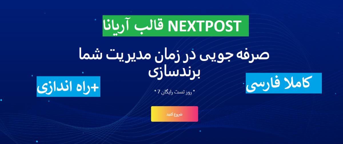 ariana8 1200x503 قالب آریانا NEXTPOST | کاملا فارسی و اورجینال + راه اندازی