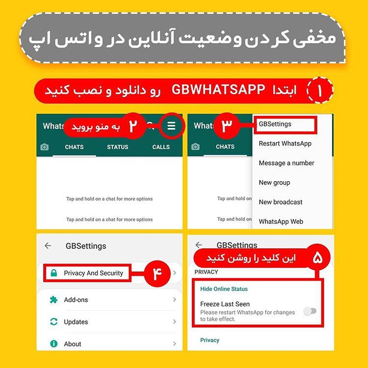 WhatsApp Last seen - مخفی کردن وضعیت انلاین بودن واتس اپ +آموزش تصویری